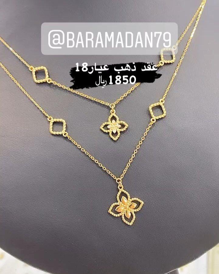 مجوهرات بارمضان ٧٩ يتوفر لدينا تصنيع حسب الطلب للمجوهرات قد تتغير الاسعار لتغير سعر الذهب السعر لايشمل الضريبة السعودية Jewelry Gold Gold Necklace