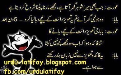 Urdu Latifay: Mian Bivi Jokes in urdu, Mian Bivi Urdu Latifay, B...