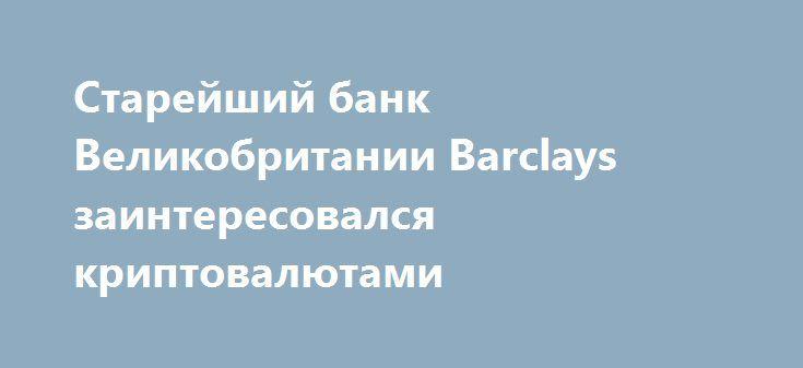 Старейший банк Великобритании Barclays заинтересовался криптовалютами http://прогноз-валют.рф/%d1%81%d1%82%d0%b0%d1%80%d0%b5%d0%b9%d1%88%d0%b8%d0%b9-%d0%b1%d0%b0%d0%bd%d0%ba-%d0%b2%d0%b5%d0%bb%d0%b8%d0%ba%d0%be%d0%b1%d1%80%d0%b8%d1%82%d0%b0%d0%bd%d0%b8%d0%b8-barclays-%d0%b7%d0%b0%d0%b8%d0%bd/  Руководство Barclays, одного из крупнейших и старейших банков Великобритании, основанного в 1690 году, имело разговор с ведущим финансовым регулятором этого государства, касавшийся криптовалют. Об этом…