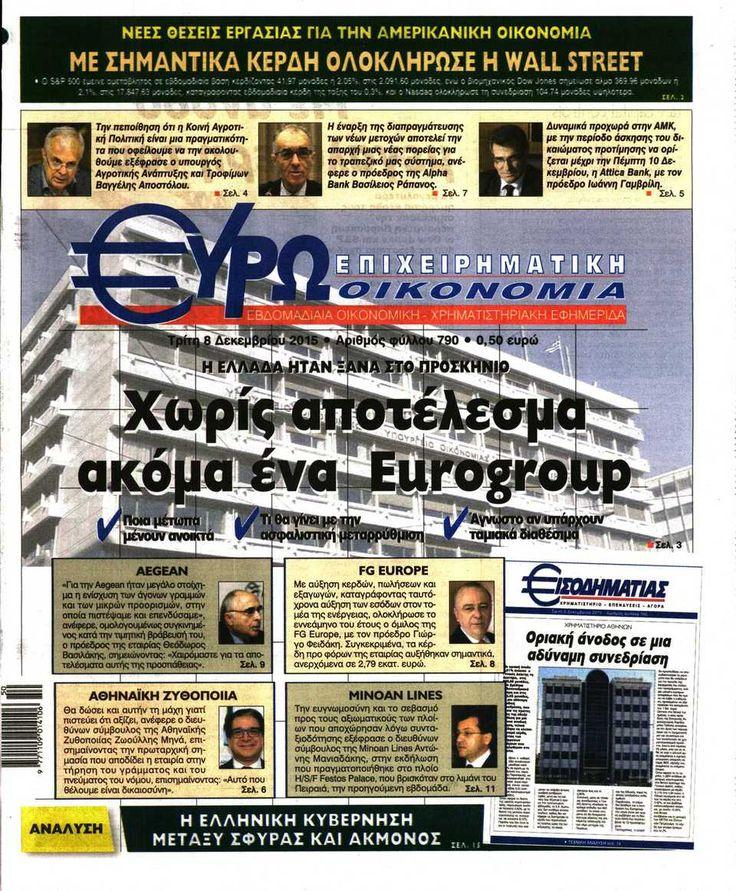 Εφημερίδα ΕΥΡΩΟΙΚΟΝΟΜΙΑ - Τρίτη, 08 Δεκεμβρίου 2015