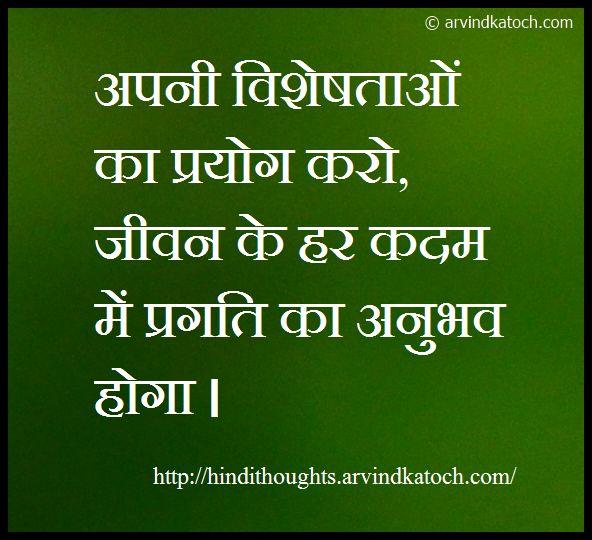 Nice Person Quotes In Hindi: 231 Best My Favourite Hindi Thoughts Images On Pinterest