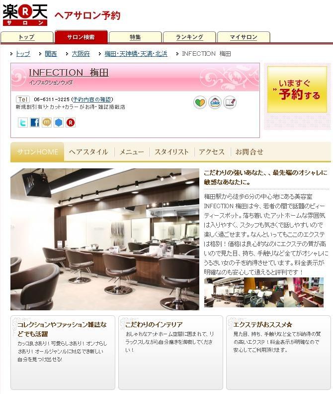 【大阪/梅田】インフェクション梅田    http://salon.rakuten.co.jp/infection-umeda/                           梅田駅から徒歩6分の中心地にある美容室INFECTION 梅田は今、若者の間で話題のビィーティースポット。落ち着いたアットホームな雰囲気は入りやすく、スタッフも気さくで話しやすいので楽しく過ごせます。なんといってもここのエクステは格別!価格は良心的なのにエクステの質が高いので見た目、持ち、手触りなど全てがオシャレにうるさい女の子を納得させています。料金表示が明確なのも安心して通えると評判です!