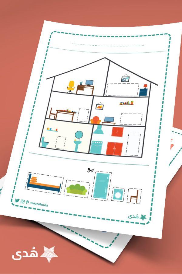 غرف المنزل وحدة المسكن Bullet Journal Kindergarten