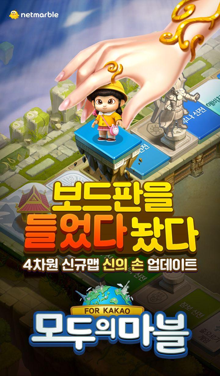 모두의 마블 신규맵 신의 손 업데이트/ mobile game creative design / design : ahnjieun / 2015 / client : netmarble / agency : hivelab