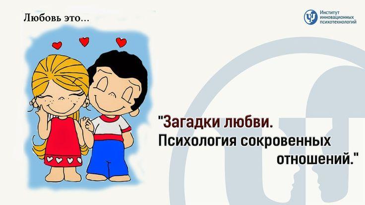 """""""Загадки любви. Психология сокровенных отношений."""""""
