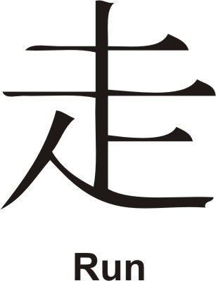 Kanji Symbol for Run