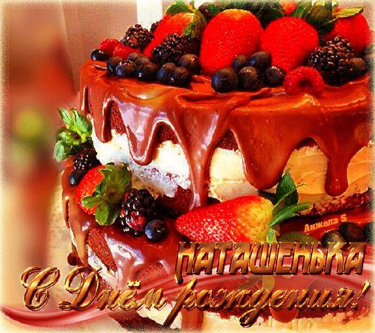 Картинки с днем рождения анимашки торты, картинки