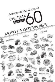 ISSUU - Система минус 60. Меню на каждый день. Завтраки, обеды, ужины by fhedoseev