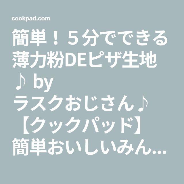 簡単!5分でできる薄力粉DEピザ生地♪ by ラスクおじさん♪ 【クックパッド】 簡単おいしいみんなのレシピが280万品