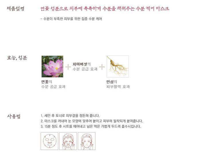 연꽃 수분 마스크 | 아리따움 공식 사이트