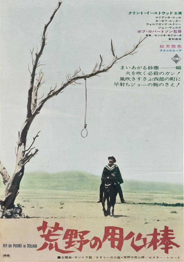 Per un pugno di dollari / For a Fistfull of Dollars (1964) Japanese poster