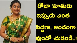 Tollywood Actress Roja Daughter RARE and UNSEEN Photos | Latest Celebrity News |Total Tollywood