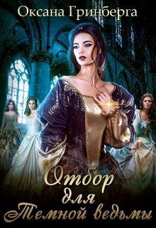 """Книга """"Отбор для Темной ведьмы"""" читать онлайн"""