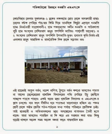 News from Gram Panchayats ------------------------------------- Check out today's edition of 'News from Gram Panchayats' showcasing the institutional strengthening work at Barkodali II Gram Panchayat of Cooch Behar district, under ISGP Project. (courtesy: ISGPP Cooch Behar DCU) Visit our website >> http://www.wbisgpp.gov.in