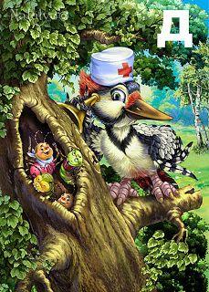 Коллекция картинок: Иллюстратор Наталья Мишакова