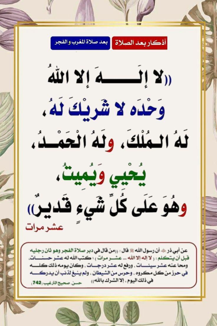 Pin By Sura On احاديث Bullet Journal Islam Journal