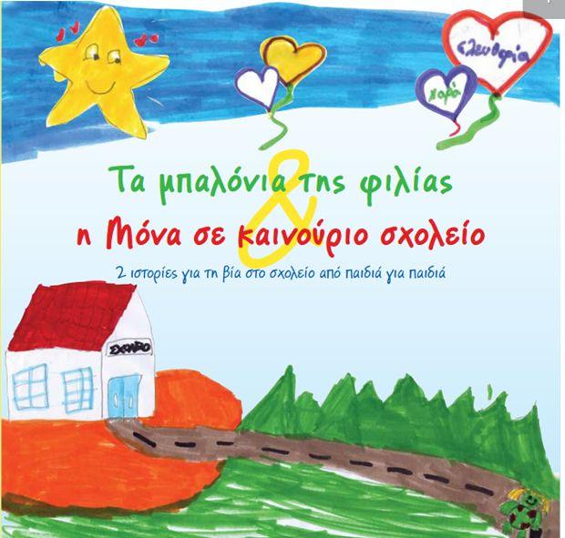 Photo by article : Ενδοσχολική βία ( 6η Μαρτίου )   Bullying  by www.popi it.gr,  tags : σχολικός εκφοβισμός συναισθήματα πρόγραμμα παιδιά νηπιαγωγός νηπιαγωγείο ενδοσχολική βία βήματα για τη ζωή kindergarten teacher kindergarten feelings bullying antibullying 6 Μαρτίου