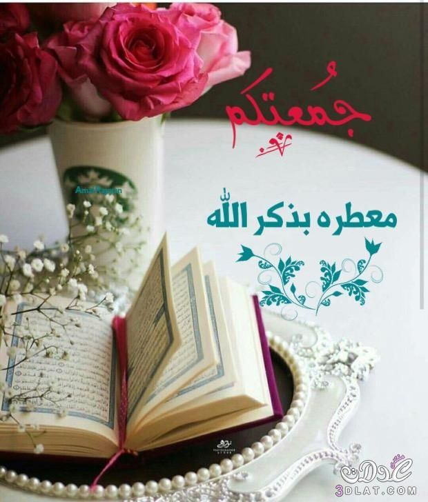 اجمل جمعة مباركة 2019 جمعه مباركه 3dlat Net 19 17 780d Floral Wallpaper Phone Islamic Wallpaper Jumma Mubarak Images