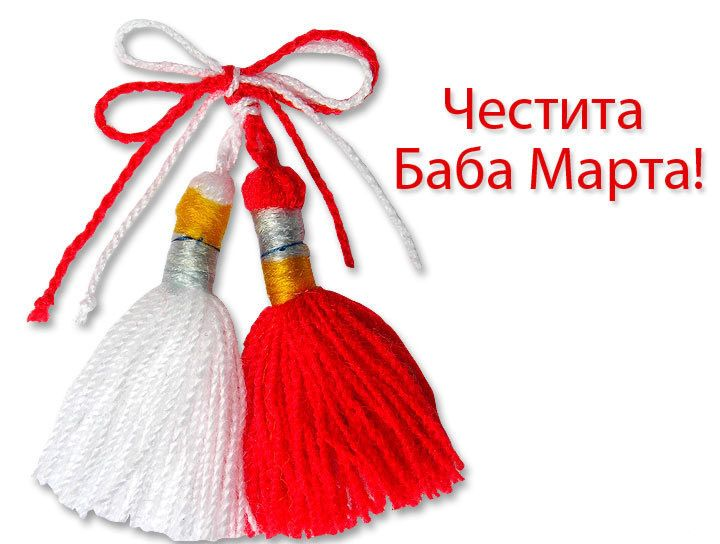 On the first day of March and for a few days afterwards, Bulgarians exchange and wear white and red tassels. In Bulgarian folklore the name Baba Marta (in Bulgarian баба Марта meaning Grandma March) is related to a grumpy old lady whose mood swings change very rapidly. This is an old pagan tradition that remains almost unchanged today. Many people wear more than one martenitsa. The tradition calls for wearing the martenitsa until the person sees a stork or a blooming tree.