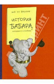 Жан Брюнофф - История Бабара, маленького слоненка обложка книги