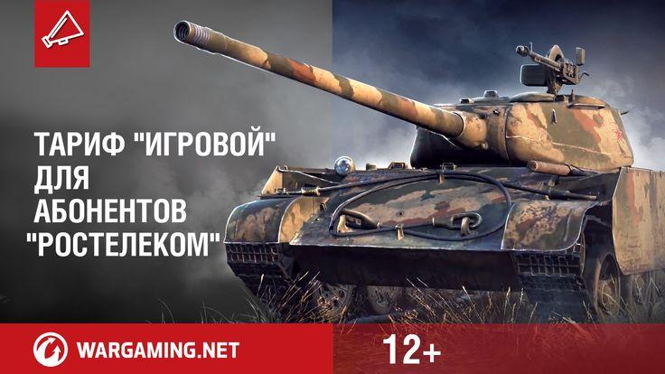 """Тариф """"Игровой"""" для абонентов """"Ростелеком"""""""