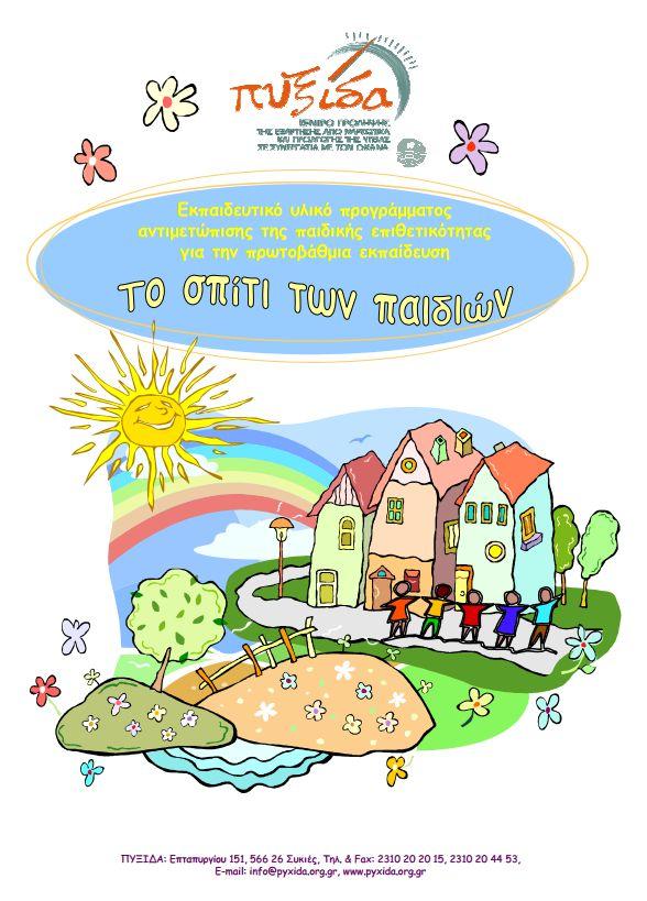 Εκπαιδευτικό υλικό για την πρόληψη της παιδικής επιθετικότητας: «Το σπίτι των παιδιών»
