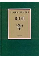 http://www.protoporia.gr/to-gyri-dem-p-128879.html