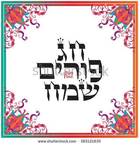 Happy Purim greeting card. Translation from Hebrew: Happy Purim! Purim Jewish Holiday poster with floral frame decoration. Vector illustration. Festive decorative poster.