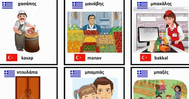 200 λέξεις τουρκικής καταγωγής που λέμε καθημερινά χωρίς να το καταλάβουμε – imagazino
