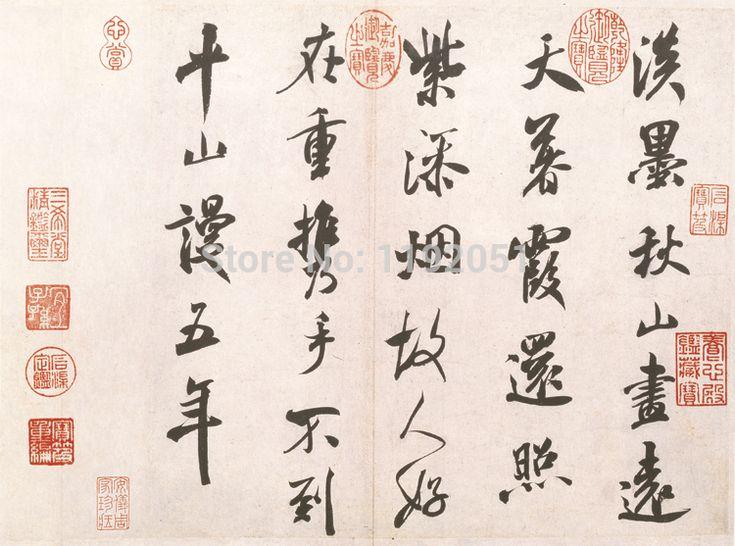 Каллиграфия традиционной китайской живописи китайские иероглифы г-н Mifu шедевр воспроизведение холст картины