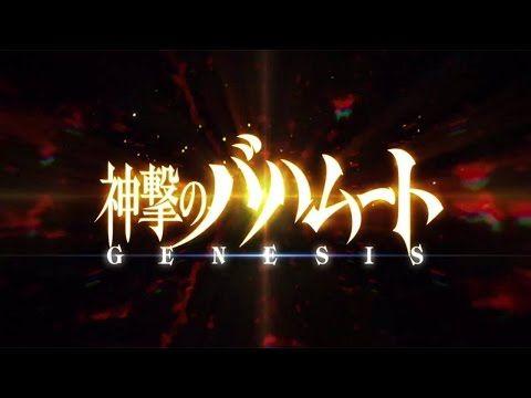 【期間限定】アニメ「神撃のバハムート GENESIS」オープニング映像<主題歌SiM「EXiSTENCE」> - YouTube
