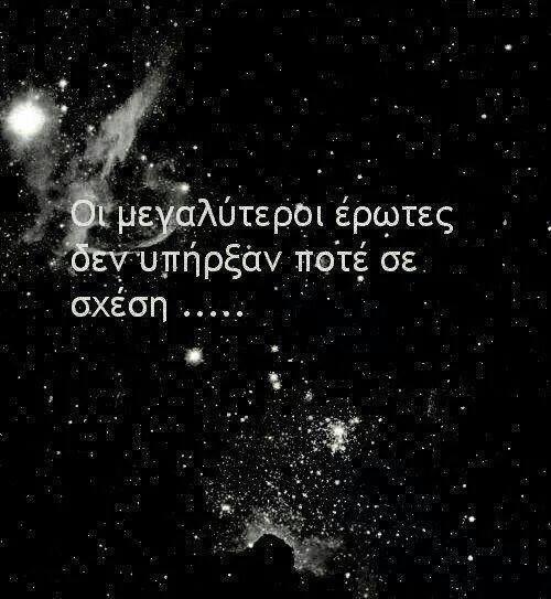 Ποτέ όμως...