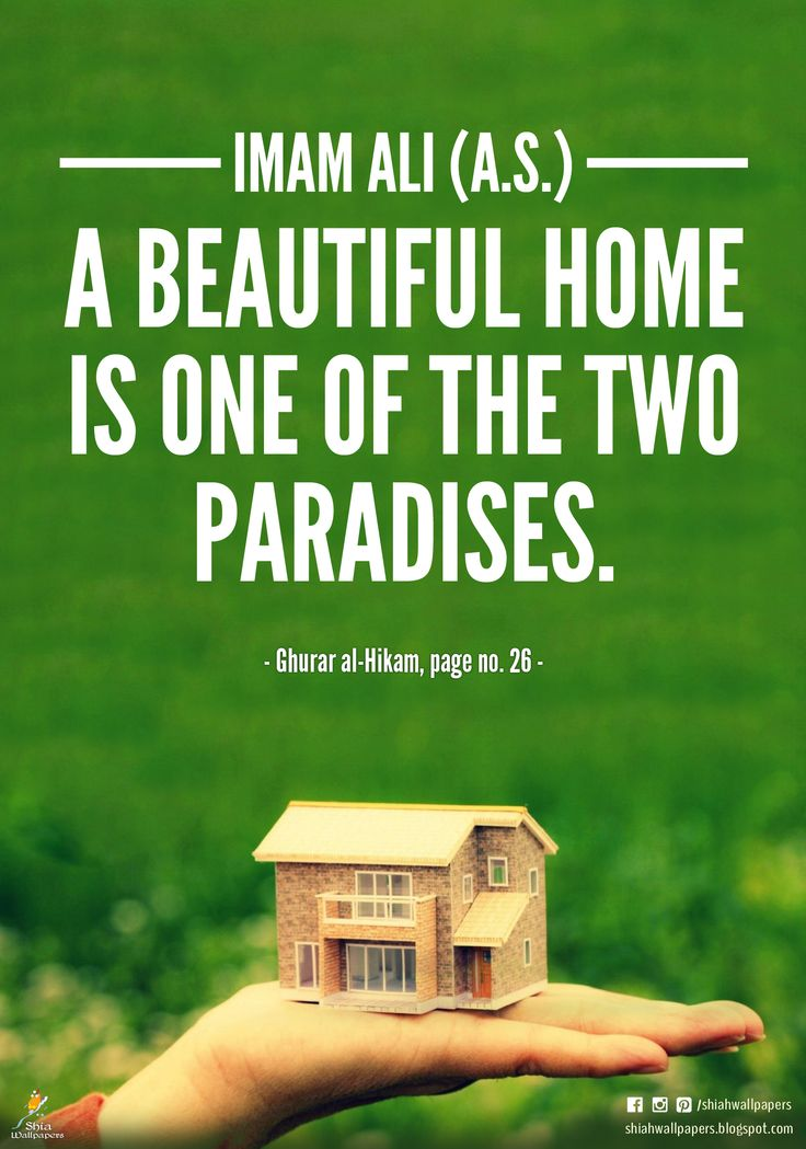 Imam Ali (a.s.): A beautiful home is one of the two Paradises. -Ghurar al -Hikam