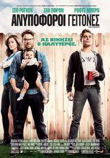 Ανυπόφοροι Γείτονες (Neighbors) του Νίκολας Στόλερ (2014) - myFILM.gr - Full HD Trailers, Clips, Screeners, High-Resolution Photos, Movie Re...