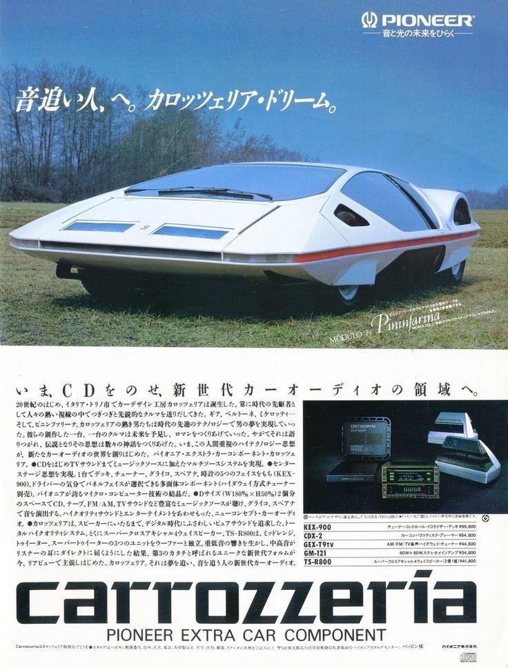 パイオニア Pioneer カロッツェリア CARROZZERIA 広告 1987 村田和人のBGMが聞こえる...