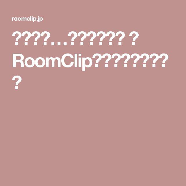 「コクヨ…」の商品情報 | RoomClip(ルームクリップ)