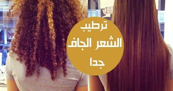 خلطة لترطيب الشعر الجاف جدا الشعر الجاف من الصعب التخلص منه مرة واحدة هناك منتجات تحتوي على البارافين والمكونات الاصطناعية الأخرى Hair Styles Hair Dreadlocks