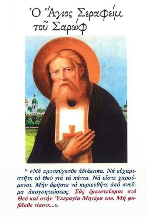 Αγιος Σεραφειμ Σαρωφ
