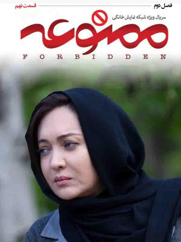 دانلود قسمت نهم سریال ممنوعه 2 فصل دوم Fashion Hijab