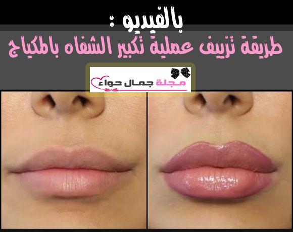 بالفيديو بالمكياج طريقة تكبير الشفاه بدون عمليات تجميل بدقيقتين Beauty Magazine Beauty Magazine