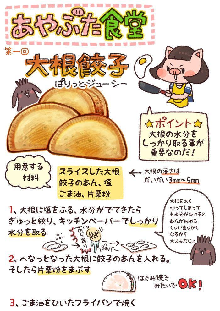 あやぶた食堂 - ayabubububububu ページ!