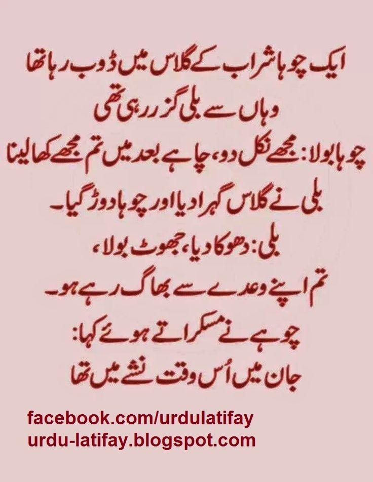 Urdu Latifay: Bili aur Choha Sharab Urdu Latifay 2014, Cat & Mou...