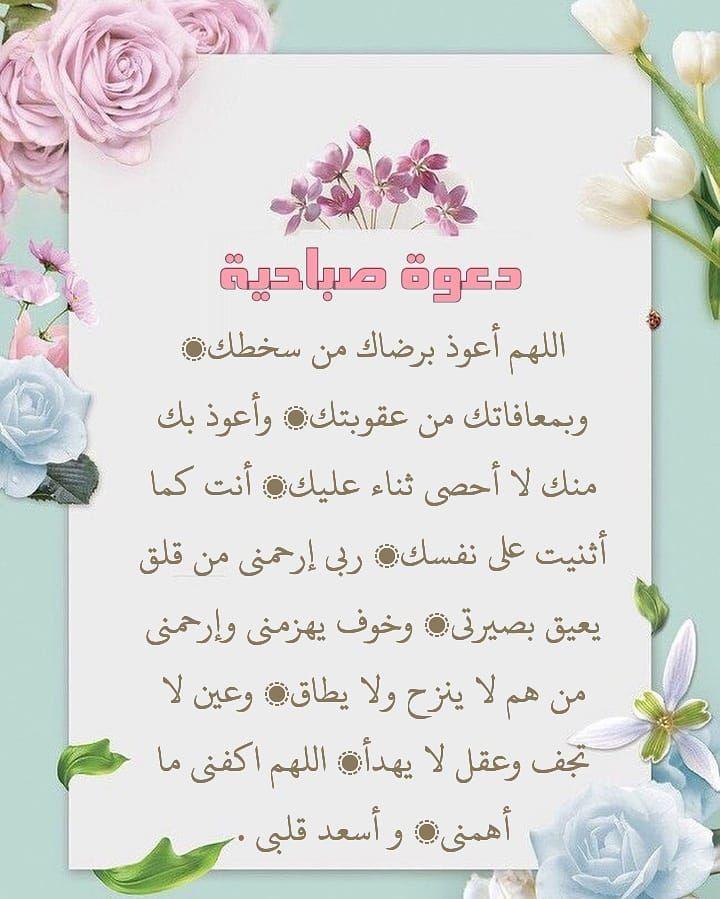 Pin By رغــــــد On بطـاقـات صبـاحيـة واسـلاميـة Islamic Art Pattern Pattern Art Morning Messages