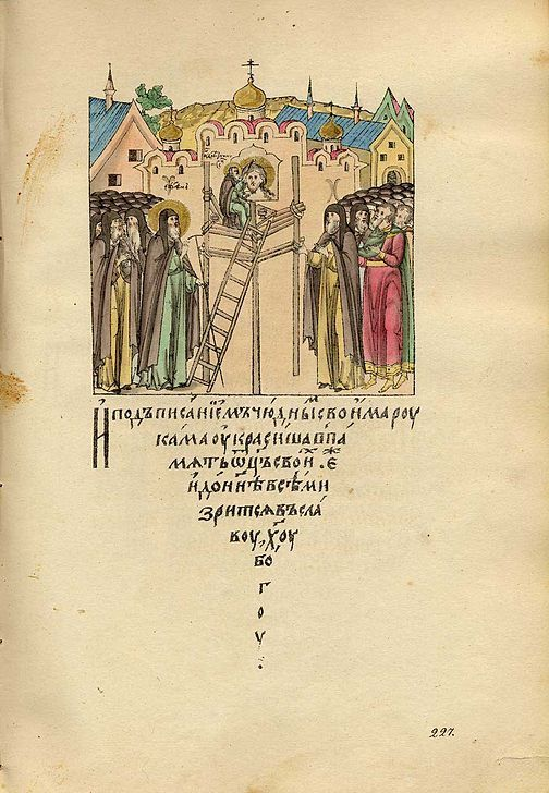 Андрей Рублёв расписывает Спасский собор Андроникова монастыря (миниатюра конца XVI в.)
