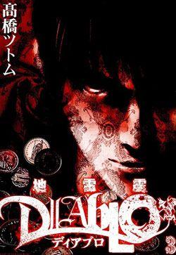 橋ツトム-地雷震-Diablo-全3巻 (RAR/327MB) - http://adf.ly/pIrSc