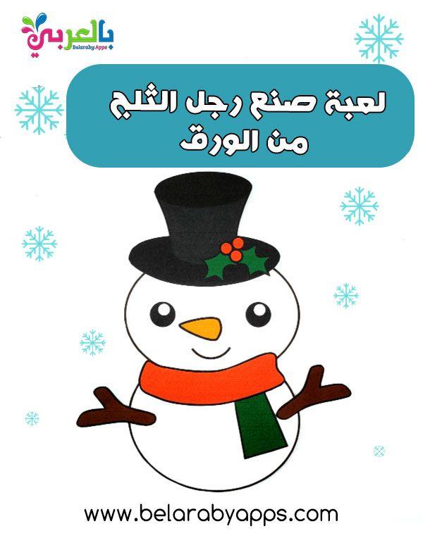 لعبة صنع رجل الثلج من الورقpdf اشغال يدوية للاطفال Snowman Coloring Pages Snowman Crafts Printable Snowman
