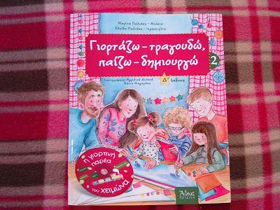 ισθόφυλλο αναφέρεται πως το βιβλίο απευθύνεται σε παιδιά Δημοτικού, αλλά εγώ δεν είχα κανένα π