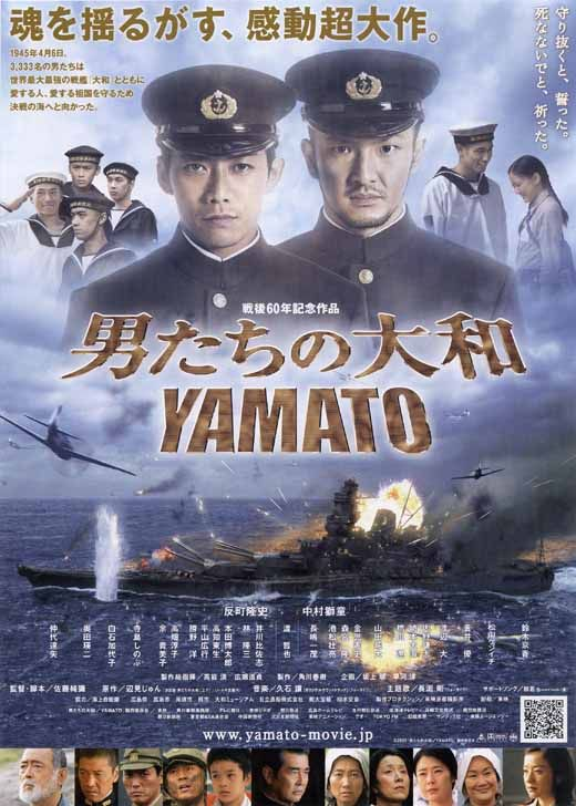 男たちの大和(2005) The Boys of the Battleship Yamato