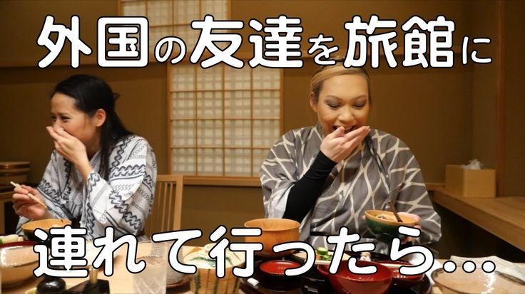 外国の友達の和朝食の食べ方が衝撃的だったw // Japanese breakfast gone wrong!〔#427〕