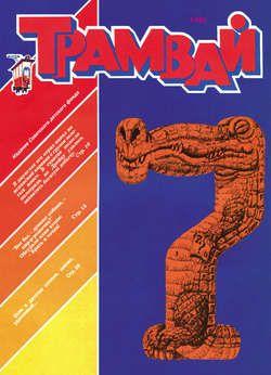 Скачать Трамвай. Детский журнал №07/1991 n/a FB2 EPUB TXT